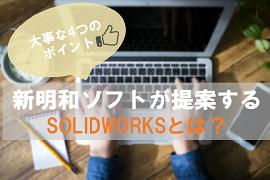 製造業を知り尽くした新明和ソフトが提案するSOLIDWORKS、4つのポイント