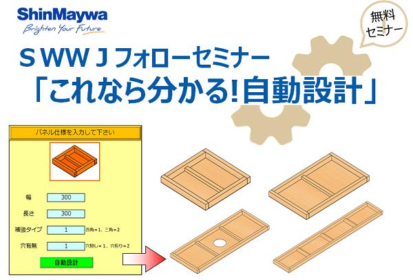 【1月28日(火)開催】SWWJフォローセミナー「これなら分かる!自動設計」