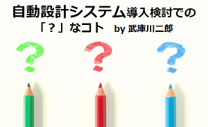 自動設計導入検討での「?」なコト by 武庫川二郎