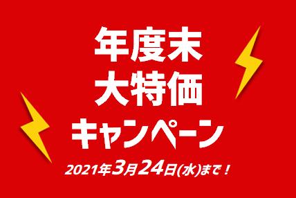 SOLIDWORKS「年度末大特価キャンペーン」開催中!