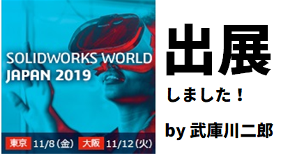 「SOLIDWORKS WORLD JAPAN2019(大阪会場)」に出展しました! by 武庫川二郎