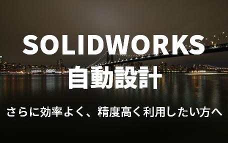 自動設計で解決♪SOLIDWORKSを更に効率よく、精度高く利用されたい方へ by 新明和 冬子
