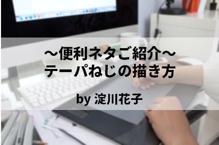 ~便利ネタご紹介~「テーパねじの描き方」 by 淀川花子