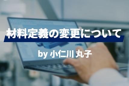 材料定義の変更について by 小仁川 丸子