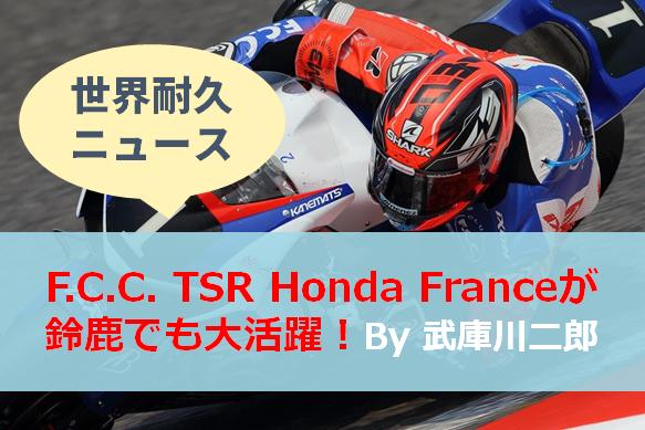 【世界耐久ニュース】F.C.C. TSR Honda Franceが鈴鹿8耐でも大活躍! by 武庫川二郎