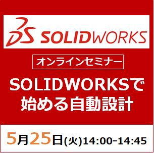 【5月25日(火)開催 WEBセミナー】熟練のノウハウを共有しよう!SOLIDWORKSで始める自動設計