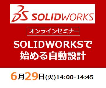 【6月29日(火)開催 WEBセミナー】熟練のノウハウを共有しよう!SOLIDWORKSで始める自動設計
