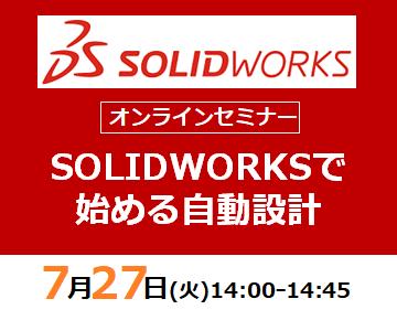 【7月27日(火)開催 WEBセミナー】熟練のノウハウを共有しよう!SOLIDWORKSで始める自動設計
