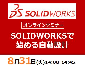 【8月31日(火)開催 WEBセミナー】熟練のノウハウを共有しよう!SOLIDWORKSで始める自動設計