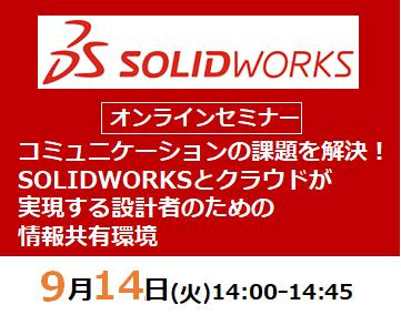 【9月14日(火)開催 WEBセミナー】コミュニケーションの課題を解決!SOLIDWORKSとクラウドが実現する設計者のための情報共有環境