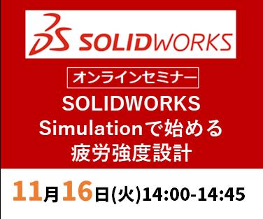 【11月16日(火)開催 WEBセミナー】SOLIDWORKS Simulationで始める「疲労強度設計」