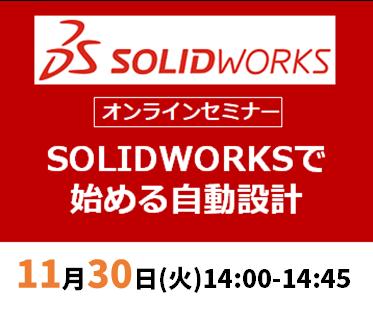 【10月16日(金)開催 WEBセミナー】熟練のノウハウを共有しよう!SOLIDWORKSで始める自動設計②『パッケージプラン』編