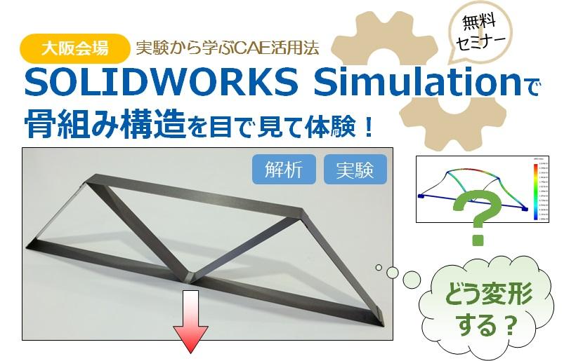 実験から学ぶCAE活用法– SOLIDWORKS Simulationで骨組み構造を目で見て体験!