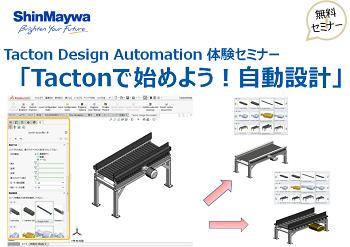 【2月5日(水)開催】Tacton Design Automation 体験セミナー「Tactonで始めよう!自動設計」
