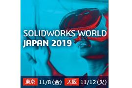 SOLIDWORKS WORLD JAPAN 2019 (大阪) 出展のご案内