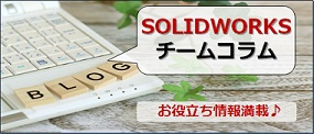 SOLIDWORKSチームコラム